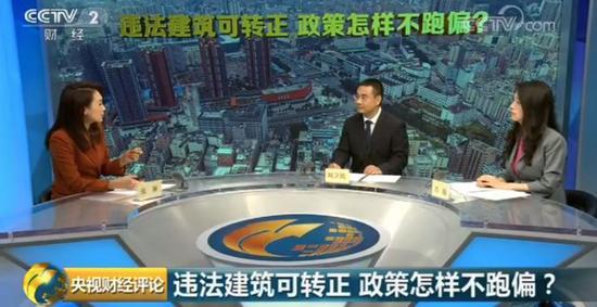 """央视财经:违法建筑可""""转正"""" 政策咋才""""跑偏""""?"""