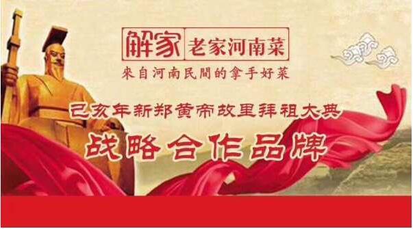 寻根拜祖到河南:解家老家河南菜代表河南宴请全球华人华侨