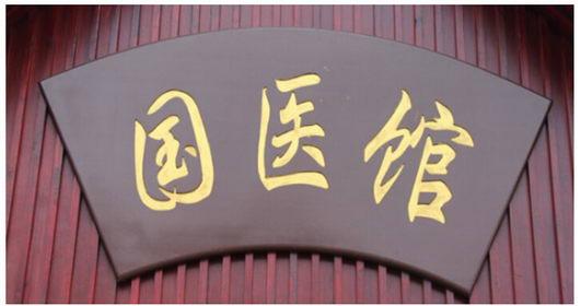 杨榆洲创办国医馆,互联网+中医药叫响全国