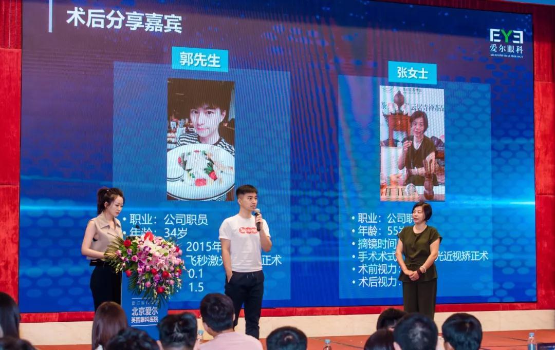 北京爱尔英智眼科医院全程定制大型近视矫正专场团购会圆满落幕