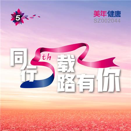 """""""同行五载,一路有你""""——郑州美年大健康客户服务日成功举办"""