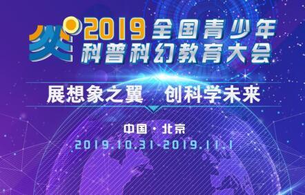 2019年全国青少年科普科幻教育大会即将在京举办