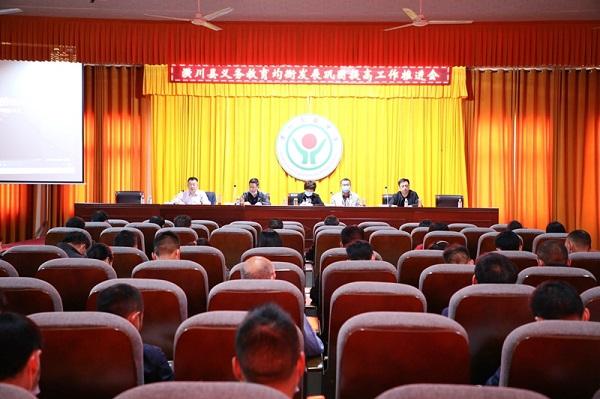 图一:潢川县召开义务教育均衡发展巩固提高工作推进会.JPG