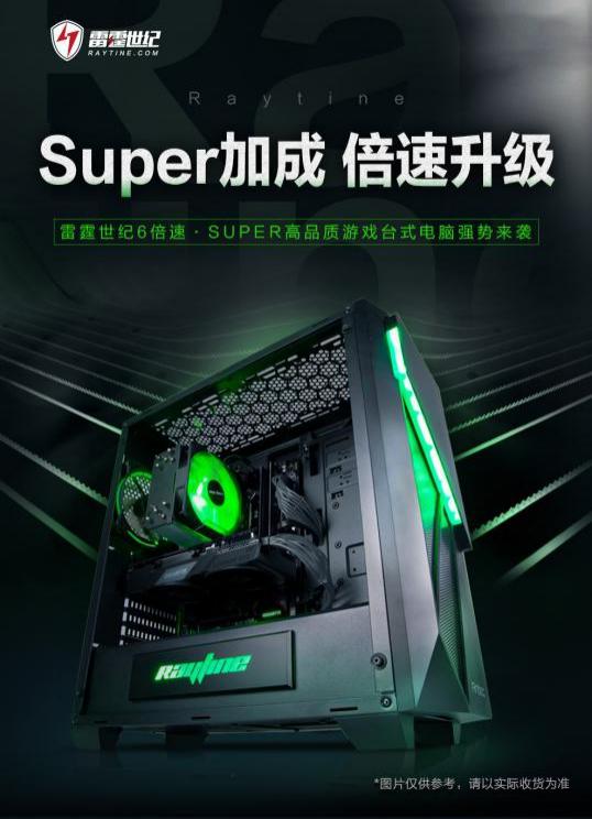 6倍速神机上市,雷霆世纪954Super台式电脑带你开挂