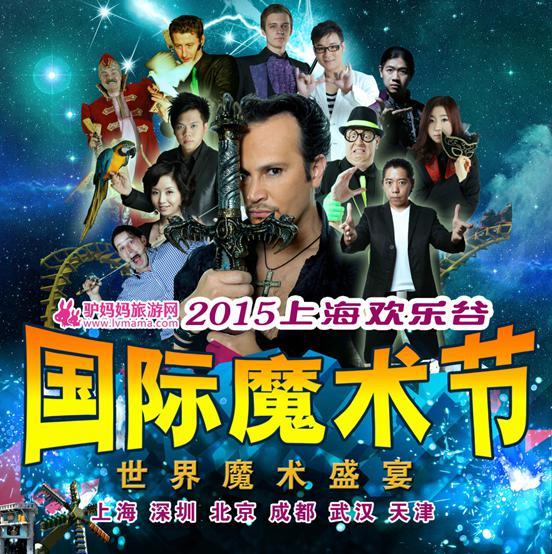 上海欢乐谷2015国际魔术节炫酷来袭