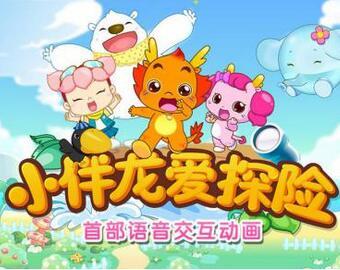 小伴龙、科大讯飞跨界联动,本月上线语音互动卡通!