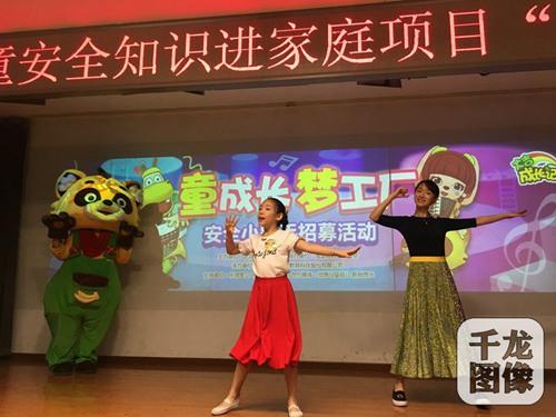 北京妇联开展家庭儿童安全教育实践为暑期护航