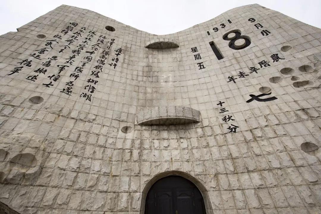 九一八事变87周年:擦亮历史记忆 凝聚复兴力量