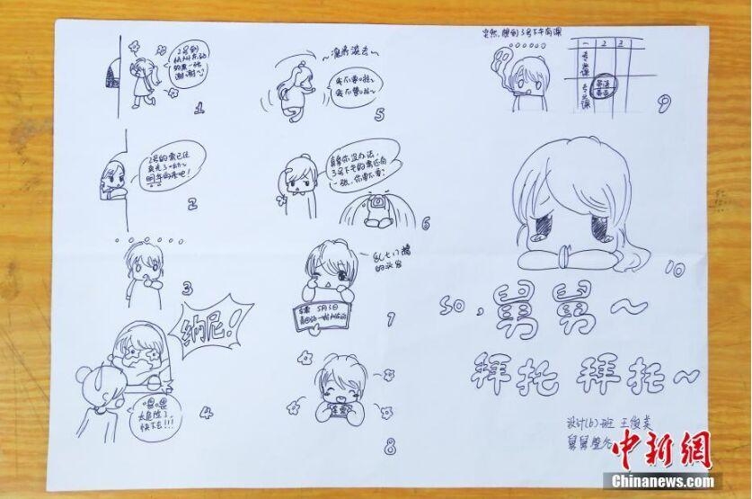 画风清奇:杭州大学生手绘漫画当请假条
