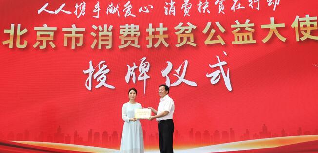 北京消费扶贫月启动 刘媛媛刘和刚获聘消费扶贫公益大使