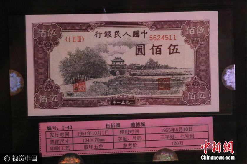山东钱币收藏展现天价币王 1枚纸币标价500万