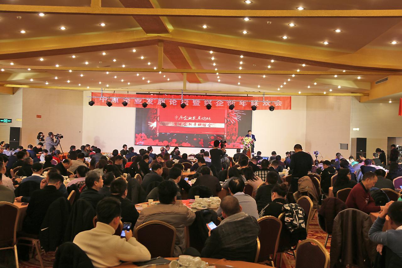 中原企业发展论坛暨媒企新年联谊会在郑州隆重召开