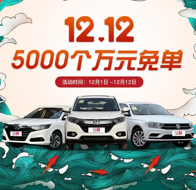 51车双12钜惠升级,5000台新车免首付