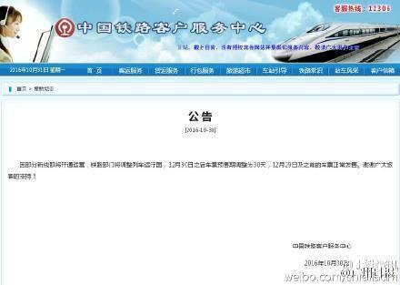 12月30日起火车票预售期暂为30天