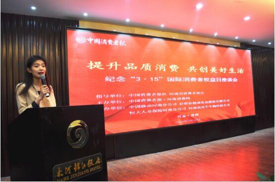 河南纪念3·15消费者权益日座谈会在郑州隆重举行