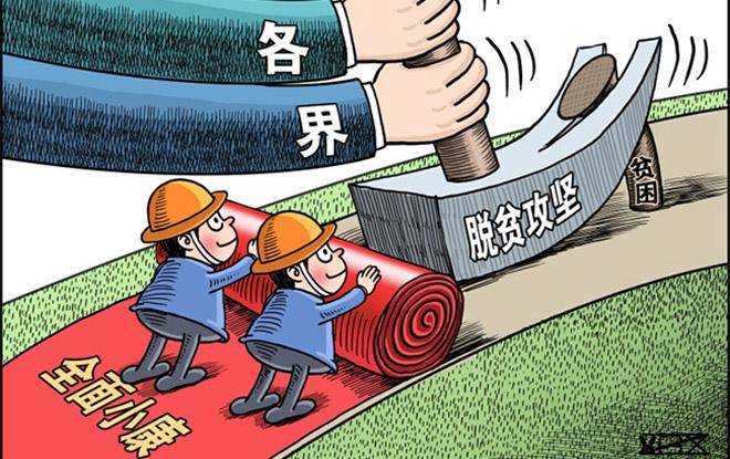 中国减贫为世界树立典范