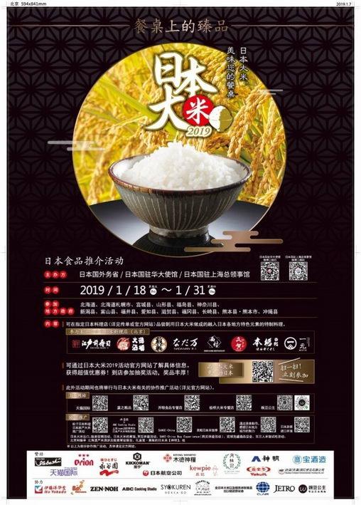 日本大米美味您的餐桌