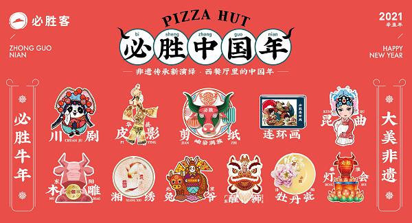 """必胜客郑州非遗牡丹瓷餐厅致敬传统文化, 创新演绎""""西餐厅里的中国年"""""""
