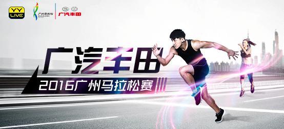 YY LIVE直播广州马拉松赛 体育赛事网络直播潮袭来