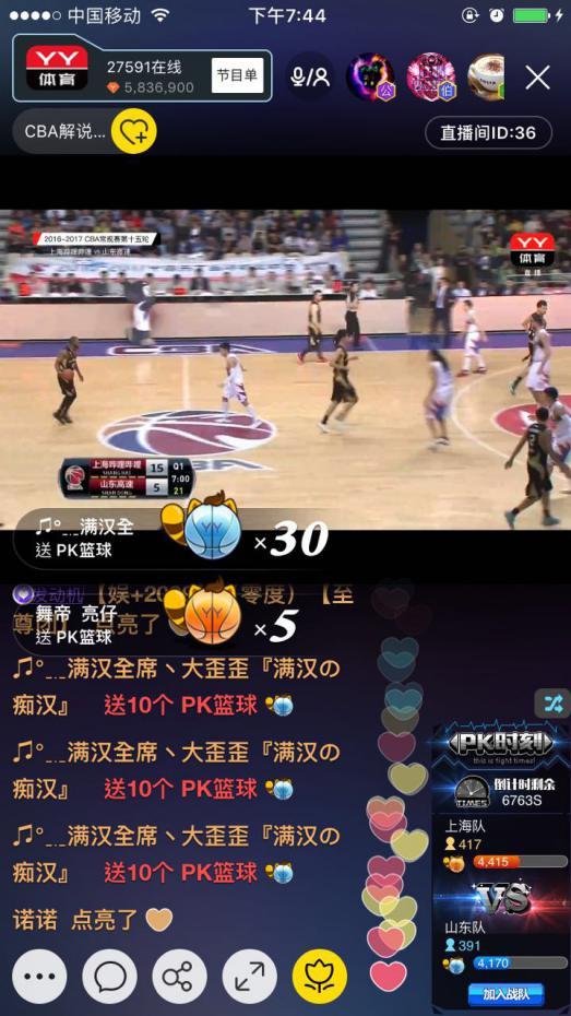 YY体育直播CBA十七轮:三连败的北京对阵榜首上海,能绝地反击吗?