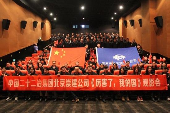 中国二十二冶集团北京崇建公司干部职工为祖国点赞