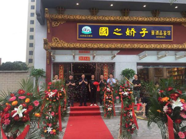 贵州国之娇子酒业公司首家酱酒品鉴馆亮相郑州