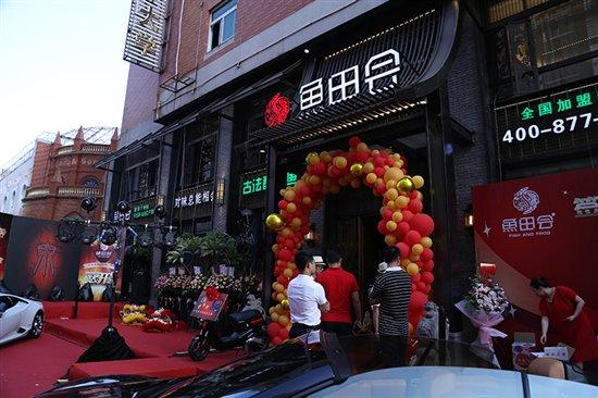欢庆鱼田会餐厅田安店重装盛大开业